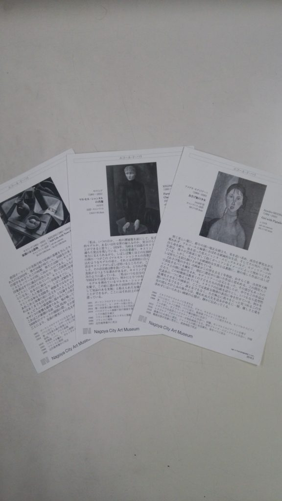 名古屋市美術館の常設展