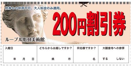 入館200円割引券