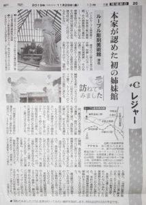2019年11月29日朝日新聞掲載 ルーブル彫刻美術館の記事全文