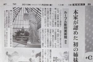 2019年11月29日朝日新聞掲載 ルーブル彫刻美術館の記事