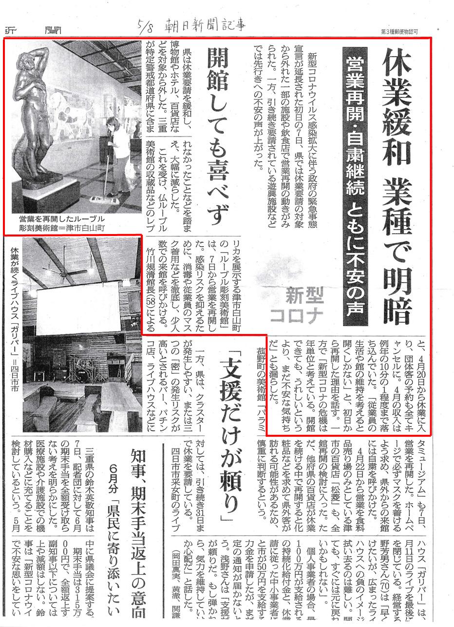2020年5月8日朝日新聞掲載 ルーブル彫刻美術館の記事