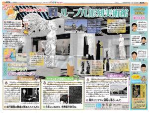 2020年5月9日発行 中日こどもウィークリー ルーブル彫刻美術館紹介紙面