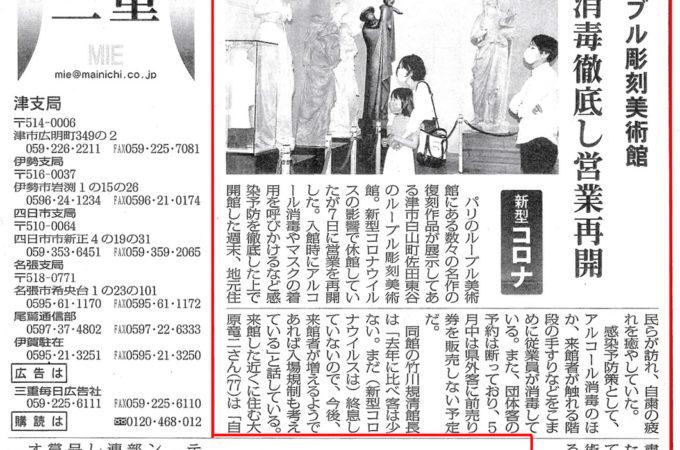 2020年5月11日毎日新聞掲載 ルーブル彫刻美術館の記事