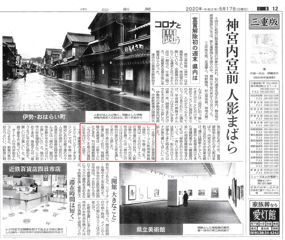 5/17発行 中日新聞(三重版)ルーブル彫刻美術館の記事
